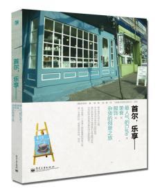 首尔,乐享:—最人气的Cafe×美食×服饰×杂货的创意之旅