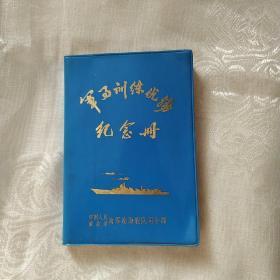 军事训练优胜纪念册