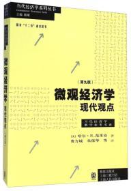 微观经济学现代观点(第九版)