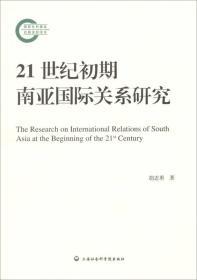 国家社会科学基金项目:21世纪初期南亚国际关系研究