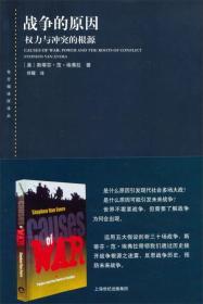 东方编译所译丛:战争的原因