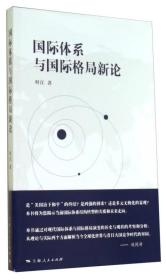 国际体系与国际格局新论