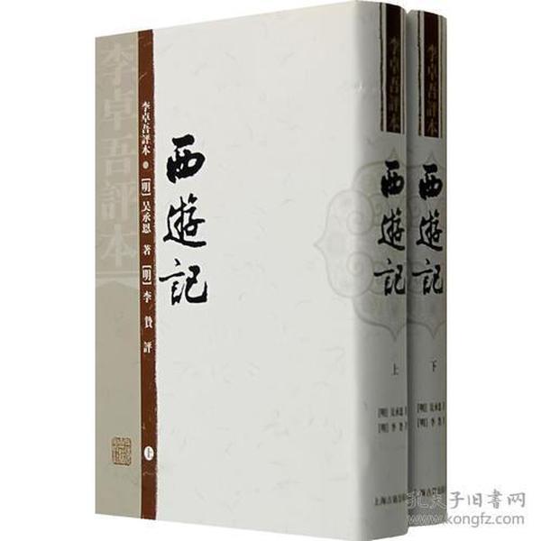 新书--李卓吾评本:西游记(上下册)(精装)