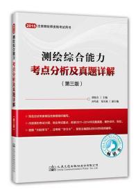 2015年测绘综合能力考点分析及真题详解(第三版)