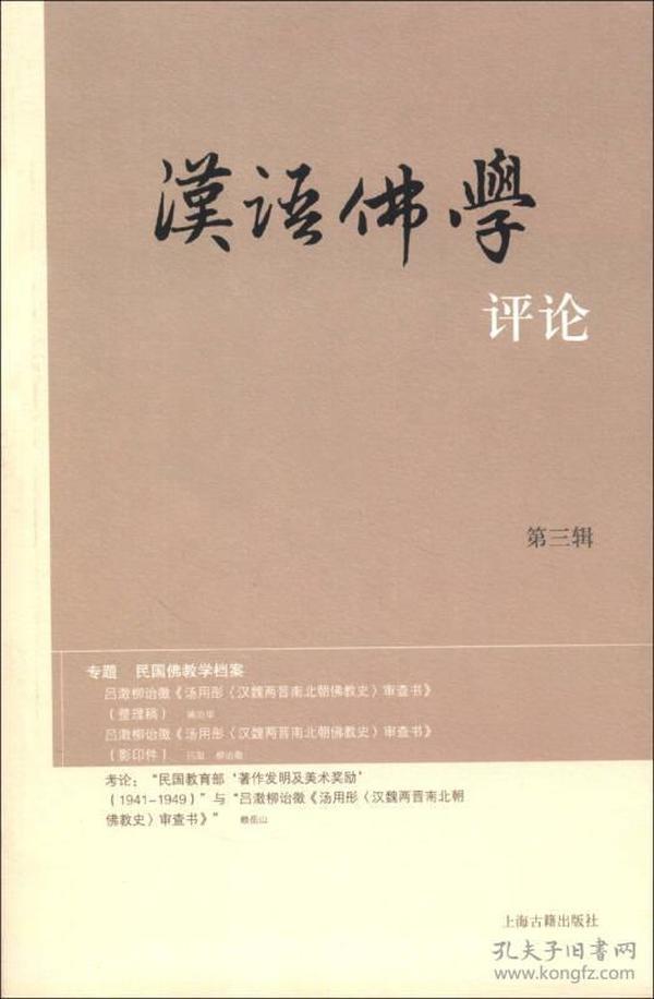 新书--汉语佛学评论(第3辑)