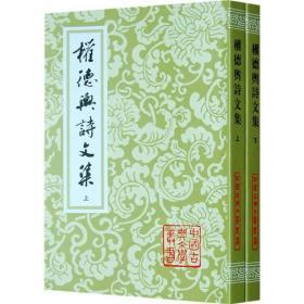 权德舆诗文集(全二册)