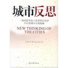 城市反思:一流的资讯加上优秀的行动者可以使城市自我超越