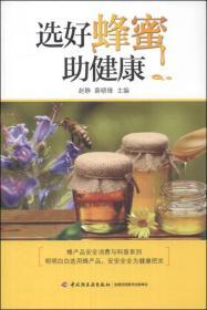 选好蜂蜜助健康 赵静 薛晓锋 中国轻工业出版社 9787501993536