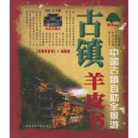 古镇羊皮书(2004完全版・全彩珍藏本)