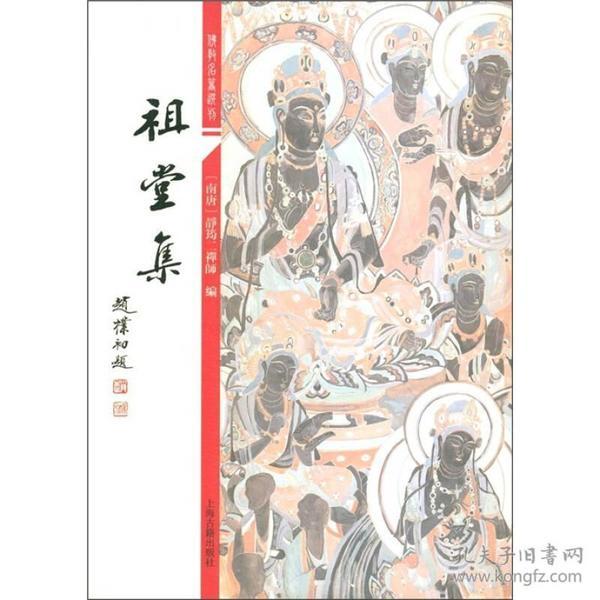 新书--佛学名著选刊:祖堂集
