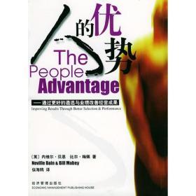 人的优势——通过更好的遴选与业绩改善经营成果.