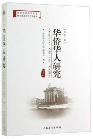 华侨华人研究(总第2辑·2014)