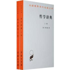 哲学辞典(上下)