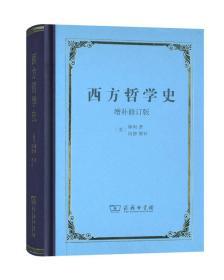 西方哲学史:增补修订版·精装本