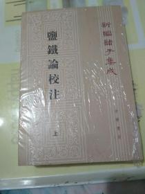 盐铁论校注(全2册)(新编诸子集成)