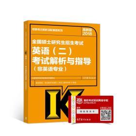 正版二手旧书2018全国硕士研究生招生考试英语二2考试解析与指导?