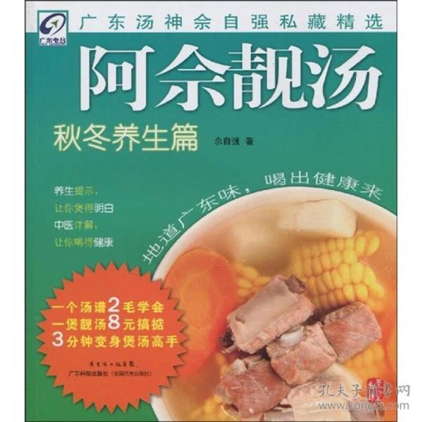 阿佘靓汤:秋冬养生篇