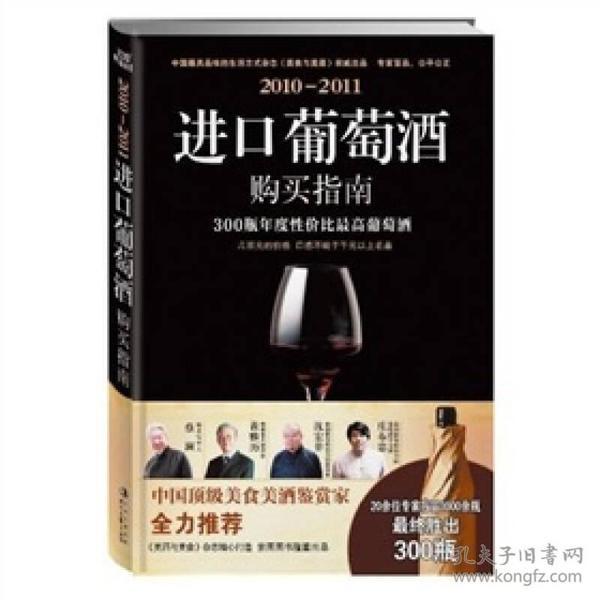 2010-2011进口葡萄酒购买指南