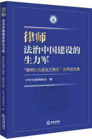 律師 法治中國建設的生力軍
