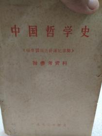 中国哲学史(杨荣国同志讲课记录稿)附参考资料一册