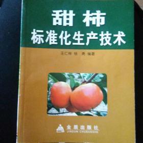 甜柿标准化生产技术