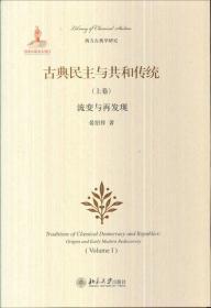 古典民主与共和传统(上卷):流变与再发现