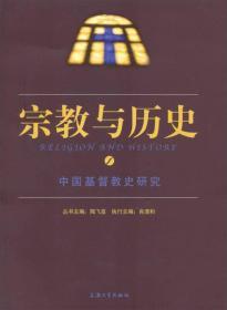 宗教与历史:1:中国基督教史研究