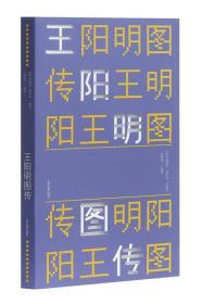 新书-王阳明图传