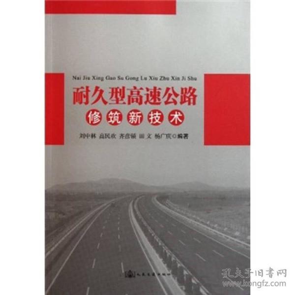 耐久型高速公路修筑新技术