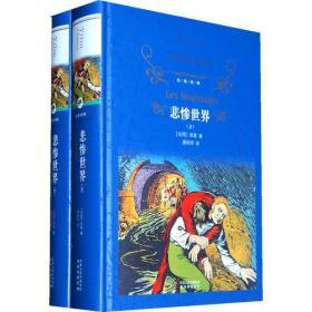 经典译林:悲惨世界(下) (法)雨果 译林出版社 9787544714334