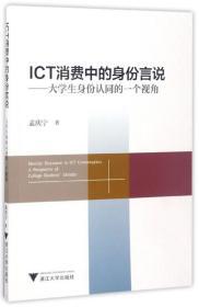 ICT消费中的身份言说 大学生身份认同的一个视角