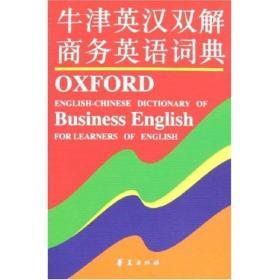 牛津英汉双解 商务英语词典