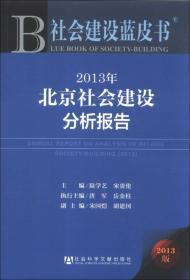 社会建设蓝皮书:2013年北京社会建设分析报告