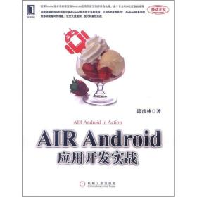 AIR Android应用开发实战