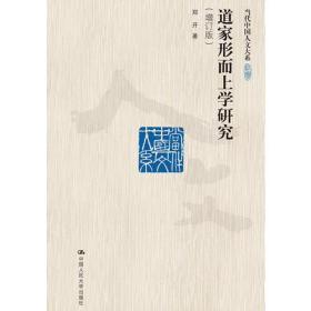 送书签zi-9787300250854-道家形而上学研究(增订版)