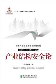 产业结构安全论