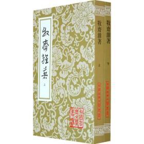 中国古典文学基本丛书:牧斋杂著[全二册]