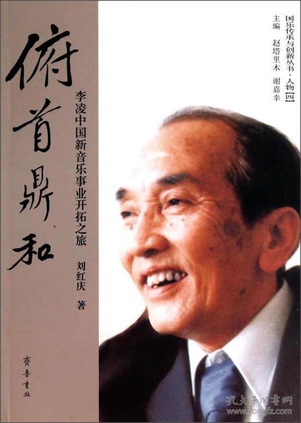 国乐传承与创新丛书·俯首鼎和:李凌中国新音乐事业开拓之旅