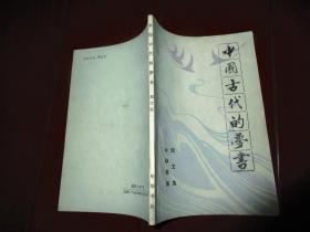 中国古代的梦书
