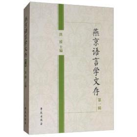燕京语言学文存(第一辑)