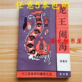 龙王闹海:童话集 十二生肖系列童话之五