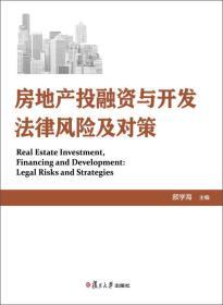 房地产投融资与开发法律风险及对策9787309112191