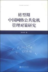 转型期中国网络公共危机管理对策研究