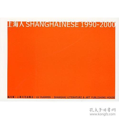 上海人(1990--2000)