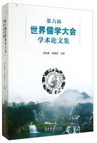 第六届世界儒学大会学术论文集