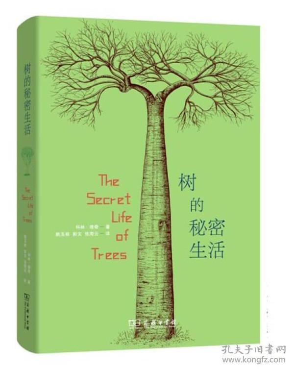 新书--树的秘密生活:它们如何生存,如何与我们息息相依