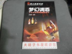 唐人美食丛书 梦幻调酒