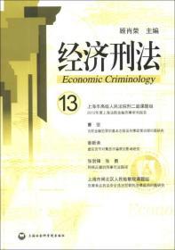 经济刑法(第13辑)