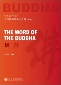 新書--法源譯叢:佛言