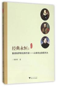 经典永恒:重读俄罗斯经典作家 从普希金到契诃夫